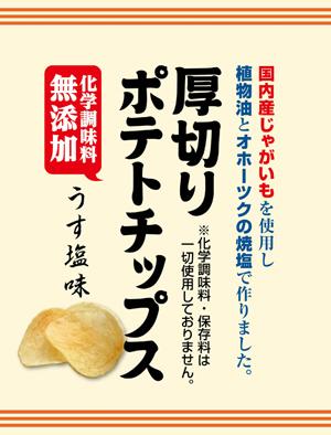 厚切りポテトチップス 化学調味料無添加 うす塩味